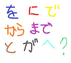 trợ từ sơ cấp tiếng Nhật