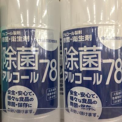 Sản phẩm của siêu thị Gyomu