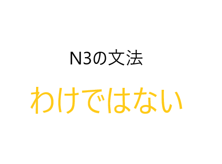 わけではない - Ngữ pháp N3