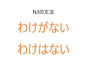 わけがない・わけはない - ngữ pháp N3