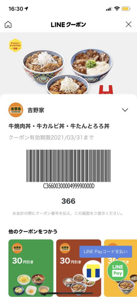 cách dùng coupon giảm giá trên LINE