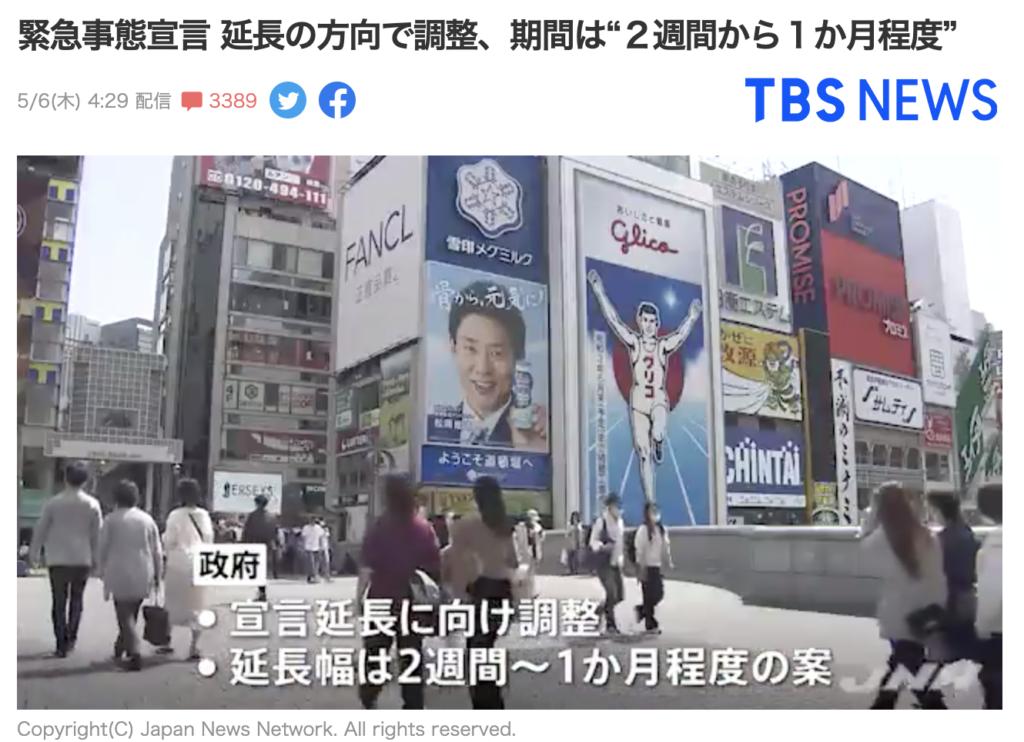 Nhật Bản xem xét kéo dài thời gian ban bố tình trạng khẩn cấp